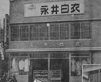 1952年ごろの永井商店=ナガイレーベン提供