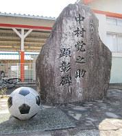 JR那智駅前に建つ顕彰碑=和歌山県那智勝浦町で、坂口佳代撮影