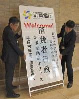 消費者行政の司令塔、消費者庁は地方移転が検討されており、徳島県庁には歓迎の看板も=1月5日、河村諒撮影