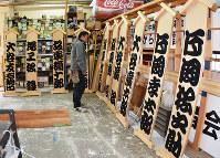 役者らの名前が書かれた招き看板=香川県琴平町で、山中尚登撮影