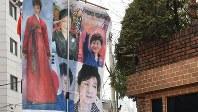 朴槿恵氏の私邸前に集まった支持者らが掲げた旗=ソウル市江南区で2017年3月12日、大貫智子撮影