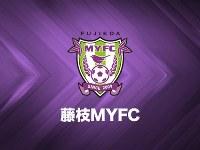 藤枝MYFCが福王忠世の負傷を発表した
