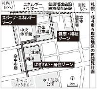 札幌・北4東6周辺地区の再開発計画