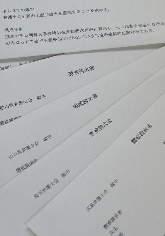 【社会】朝鮮学校への授業料無償化を求める各地の弁護士会に懲戒請求4万件超…インターネットで文書のひな型出回り拡散か★2 YouTube動画>5本 ->画像>75枚