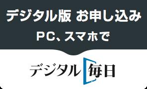 デジタル版お申し込み PC ...