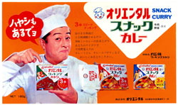 「ハヤシもあるでョ」が流行語にもなった宣伝ポスター。南利明の名古屋弁も強烈だった=オリエンタル提供