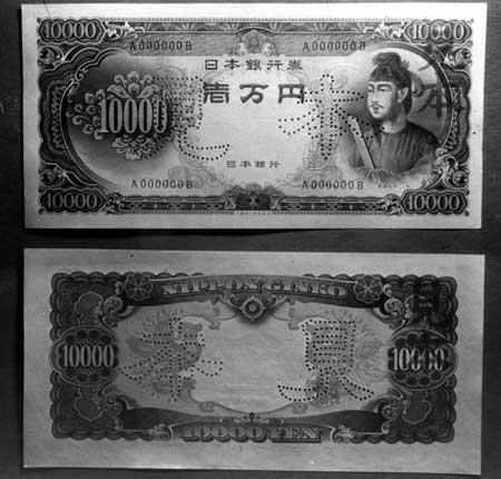1万円札の見本=1958年9月撮影