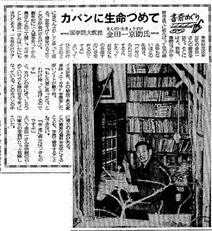 昭和29年3月1日付け毎日新聞