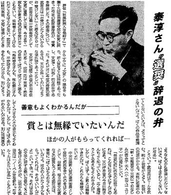 昭和44年3月6日付毎日新聞