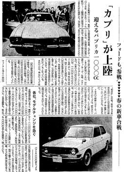 昭和44年3月27日毎日新聞朝刊