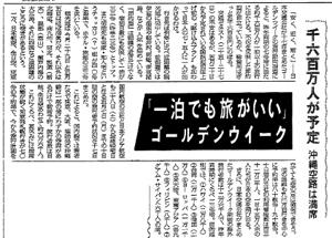 昭和54年4月18日の毎日新聞