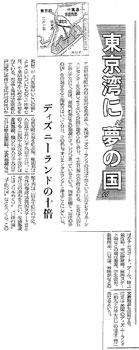 昭和39年5月9日毎日新聞
