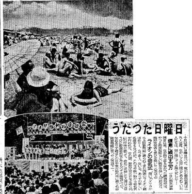 1949年7月11日の毎日新聞