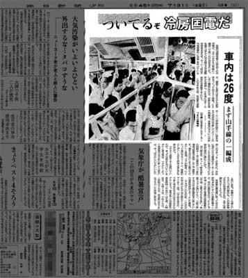 昭和45(1970)年7月31日毎日新聞夕刊