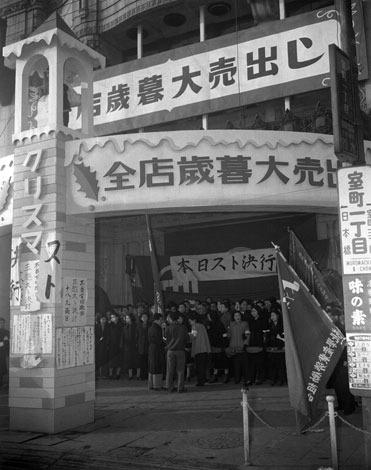 日本橋、銀座、新宿の全三越労組(2300人)は、歳末大売り出し中のストを決行。朝から労働歌を歌い入店を謝絶した=東京・日本橋の三越百貨店で1951年(昭和26)年12月18日撮影