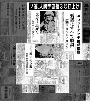 当時の毎日新聞紙面