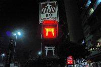 サンパウロ市で見つけた歩行者用信号機