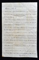 加藤貴光さんが母りつこさんに残した手紙=広島市安佐北区で2014年11月24日、大西岳彦撮影