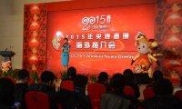 北京のCCTVに隣接するメディアセンターで開かれた記者会見