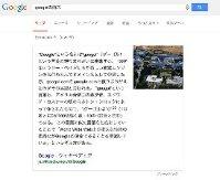 ウェブ上に答えがある場合の表示=グーグル提供