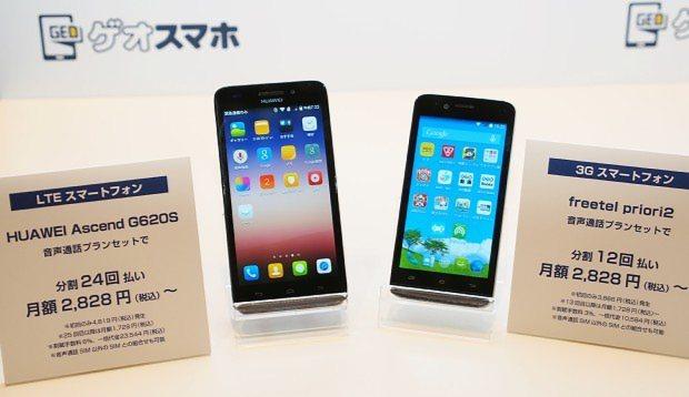 利用する機種によっては、月額利用料を3000円以下に抑えることも可能だ