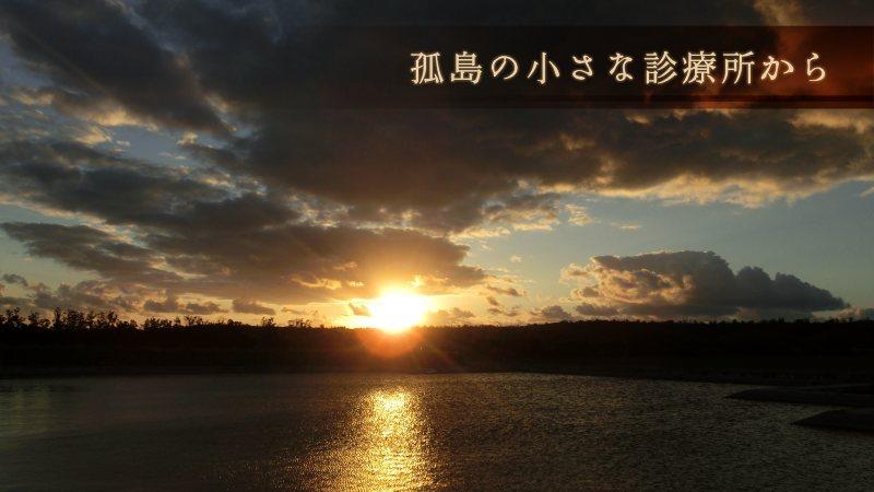 島にある貯水池から見た朝日=筆者撮影