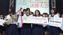 キャリア甲子園2014決勝大会の表彰式