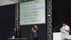 キャリア甲子園2014の決勝ステージ