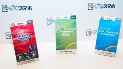 プロバイダー系の最大手、NTTコミュニケーションズが運営する「OCNモバイルONE」。ゲオや大手家電量販店、ネットで購入できる