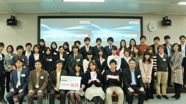 日立製作所が開催した「企業プロジェクト」の優勝チームと参加した学生たち