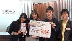 日立製作所のビジネスコンテスト「企業プロジェクト」で優勝した早稲田大学チーム