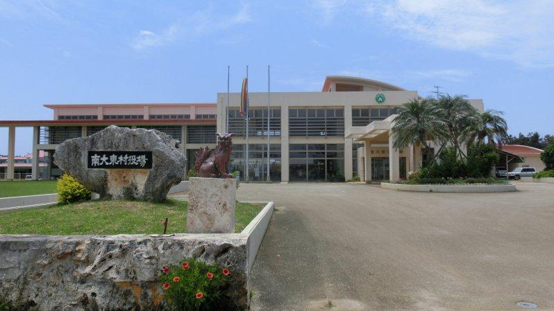 南大東島の人々の生活全般を支える村役場。島の救急医療も役場の職員の皆さんの手で担われています=筆者提供