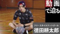 フリースタイルフットボーラーの徳田耕太郎さん=東京都板橋区で2015年7月9日、内林克行撮影