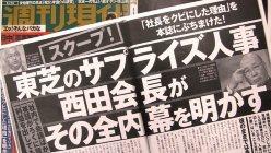 東芝の西田厚聡(あつとし)氏と佐々木則夫氏の確執を報じる週刊現代2013年6月1日号の記事