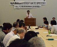 人種差別を包括的に禁止する法案の成立を目指して開かれた院内集会=東京都千代田区で7月22日、岸達也撮影