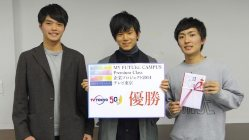 企業プロジェクト2014 テレビ東京の課題で優勝した三宅辰実さん(中央)のチーム