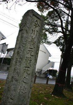 桶狭間古戦場公園に建つ「今川義元戦死之地」の碑=名古屋市緑区で鮫島弘樹撮影