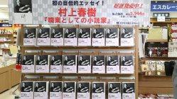 店頭に並んだ村上春樹さんの新刊「職業としての小説家」=紀伊國屋書店新宿本店で2015年9月撮影