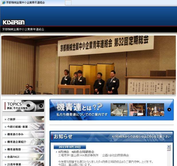 京都機械金属中小企業青年連絡会(機青連)のホームページ