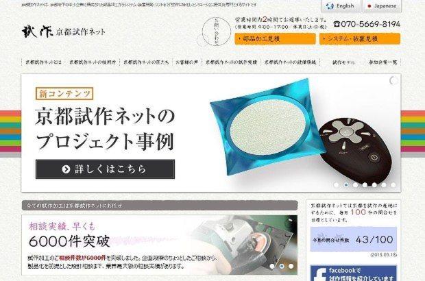 京都試作ネットのホームページ