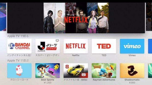 アップルTV向けの「アップストア」。アップルTVに追加したい機能はここから入手する