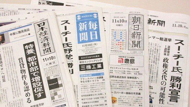 2015年11月10日の朝刊。一般紙はミャンマー総選挙が1面トップだった