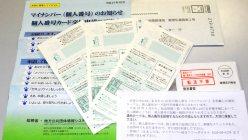 簡易書留で届くマイナンバー通知カードと個人番号カード交付申請書の一式