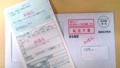 マイナンバーの通知カード(見本)
