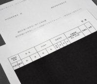 情報公開請求で開示された公安審査委員会の職員2人に関する適性評価の結果通知書。氏名、生年月日、所属部署、役職名、適性の有無のほか、通知の日付まで黒塗りにされた=徳野仁子撮影