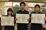 表彰された(左から)中村優里さん、相川勝哉さん、廣島功将さん=県立大泉高校で