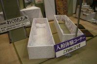 ひつぎに寝そべる体験コーナー。畳敷きのひつぎもある=東京都江東区の東京ビッグサイトで2015年12月8日、中村美奈子撮影