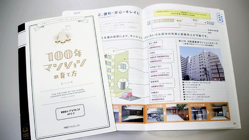 小冊子「100年マンションの育て方」