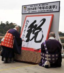 【2014年の今年の漢字「税」】消費税が8%に上がり、生活に影響が出たことを反映=京都市東山区の清水寺で2014年12月12日、西本勝撮影
