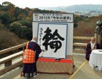 【2013年の今年の漢字「輪」】東京五輪の開催決定のほか、富士山の世界文化遺産登録などに向け日本全体のチームワークが実った=京都市東山区の清水寺で2013年12月12日、森園道子撮影